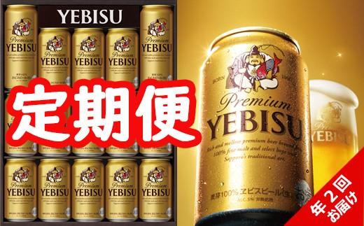 地元名取生産エビスビールを2回お届け!