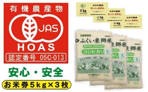 266 JAS有機米コシヒカリ「ふくい東郷米」15kg(お米券3枚)