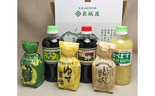No.618 大分市の醤油屋さん!ユワキヤ醤油の「人気定番セット」【10pt】