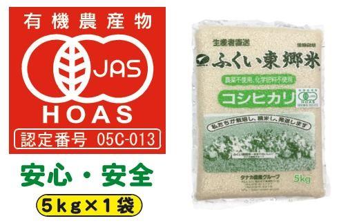 262 JAS有機米コシヒカリ「ふくい東郷米」5kg