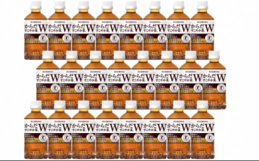 からだすこやか茶W(特定保健用食品) 350ml×24本【6月29日までの期間限定受付】