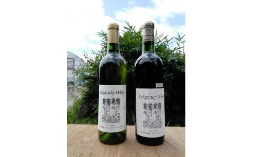 幸田町産ぶどう使用  Sakazakiワイン2種詰め合わせ