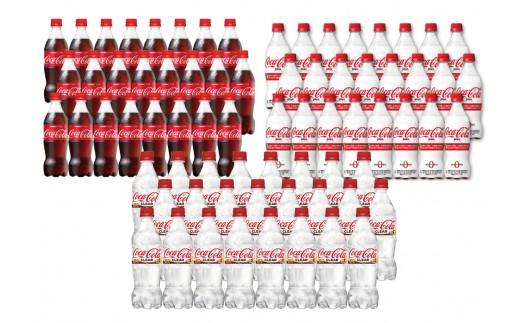 コカ・コーラ3種類飲み比べセット(3ケース)【6月29日までの期間限定受付】