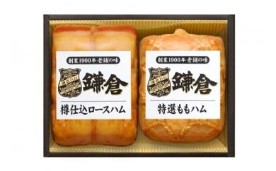 鎌倉ハム富岡商会 ロースハム・ももハム詰合せ