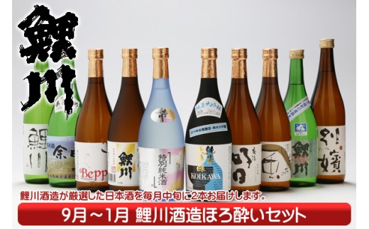 【K-842】庄内の地酒定期便 鯉川酒造ほろ酔いセット(9月中旬より発送開始 入金期限:H30.8.25)