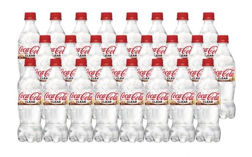 コカ・コーラ クリア500ml×24本【期間限定第2弾!7月30日まで受付】
