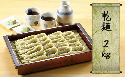 2-012 越の海藻挽きそば乾麺詰合せ KS-G50