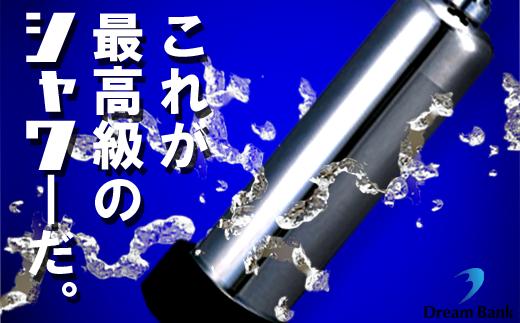 【140004】最高級プレミアムシャワー・健康長寿・発毛美髪・浄水入浴生活