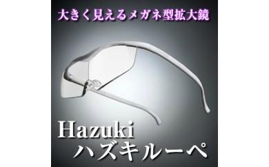 (白 ラージ 1.85倍)メガネ型拡大鏡 ハズキルーペ