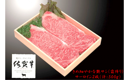 佐賀牛サーロインステーキ  2枚
