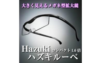 (黒 コンパクト 1.6倍)メガネ型拡大鏡 ハズキルーペ