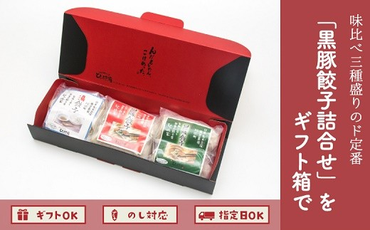 015-06 素敵な箱で送ろう。噂の黒豚餃子三種をギフト箱で。