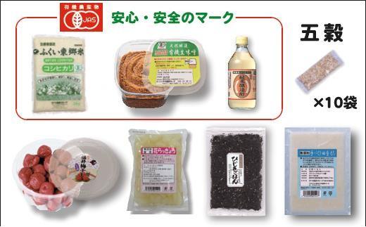 265 JAS有機米コシヒカリ「ふくい東郷米」5kg+タナカ販売厳選福井の特産品セット