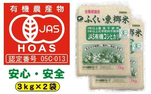 263 JAS有機米コシヒカリ「ふくい東郷米」6kg