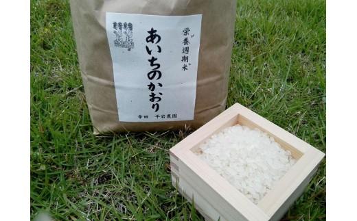 幸田町産あいちのかおり5kg 「栄養週期栽培米」 農薬は除草剤1回使用 (幸田町寄附管理番号1910)