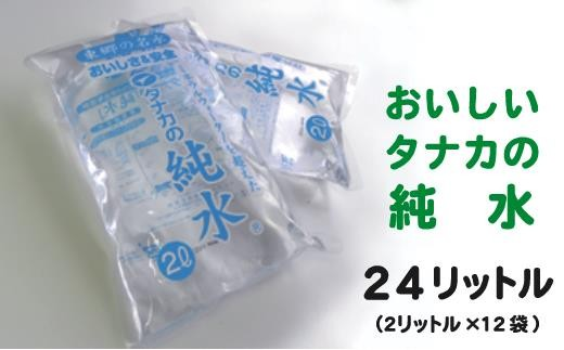 271 タナカの純水2リットル×12袋セット