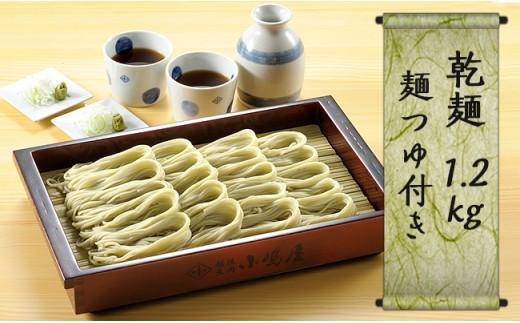 1H-024 越の海藻挽きそば乾麺詰合せ(麺つゆ付) KS-G42T