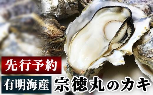 SM001 有明海産 漁師厳選極上『殻付き牡蠣』(加熱用)20粒
