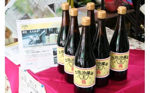 7. 土佐治醤油    Aセット(濃口醤油6本)