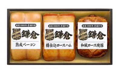 鎌倉ハム富岡商会 ベーコン・ロースハム・焼豚詰合せ