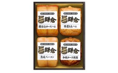鎌倉ハム富岡商会 ロースハム・ももハム・ベーコン・焼豚詰合せ
