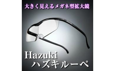 (黒 ラージ 1.85倍)メガネ型拡大鏡 ハズキルーペ