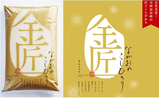 【3ヶ月連続お届け】新潟県長岡産コシヒカリ「金匠」5kg(30年度産)
