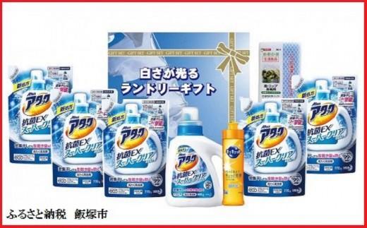 【A-230】洗濯洗剤 アタック抗菌EX&食器用洗剤セット EA-50