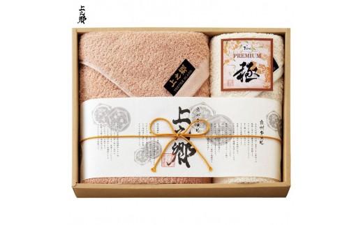 【A-234】上之郷 極シリーズ  タオルセット(9522-03)