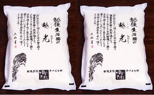 [№5762-0364]魚沼産こしひかり 2kg×2袋