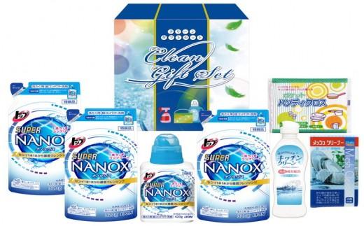 【A-252】ナノックス コンパクトクリーンギフト (Y598) 洗剤