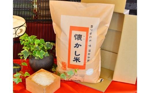 【お米マイスターのブランド米】ほっ♡懐かし米(10kg)