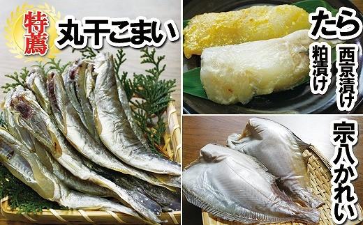 CA-44013 【北海道根室産】お魚専門店手造り焼き魚セット