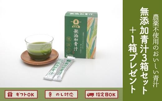049-03 農薬不使用のおいしい青汁!無添加青汁3箱セット+1箱プレゼント