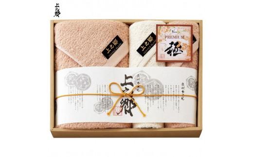 【A5-055】上之郷 極シリーズ  タオルセット(9522-04)