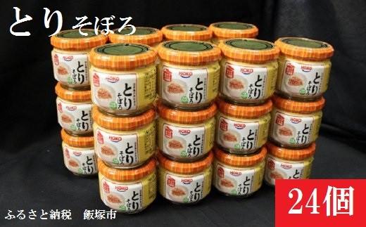 【A-139】大豆たんぱく入 とりそぼろ 瓶詰24本セット