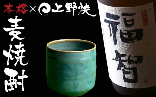 D25-04 無濾過本格麦焼酎「福智」と「上野焼 酎杯(緑/総緑)」セット