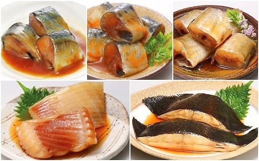 CB-24020 【北海道根室産】美味しい煮付け詰め合わせセット