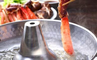 [№5742-0458]北海道産 紅ずわいがにしゃぶしゃぶ1.25kg