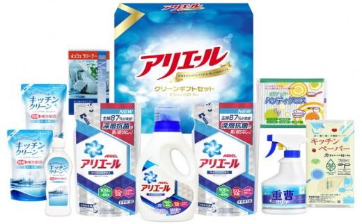【A-253】アリエール&クリーンギフト (Y599) 洗剤 セット