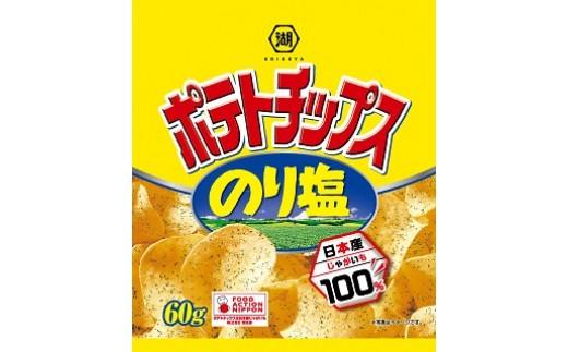 A-36 湖池屋ポテトチップスのり塩 36袋(加須工場製造【200口限定】)
