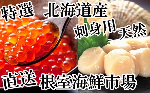 CB-42024 北海道産いくら醤油漬、刺身用ほたて貝柱