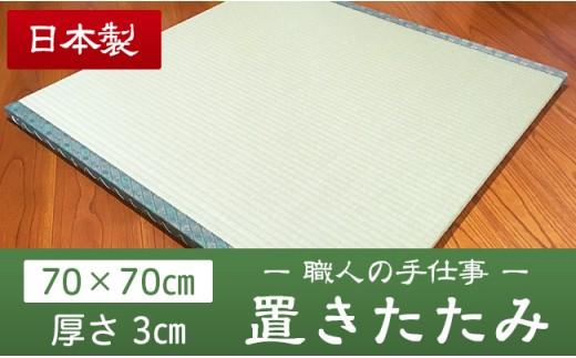 03 畳職人の手仕事 高品質置き畳1枚(70cm×70cm)