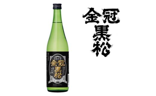 金冠黒松 純米大吟醸(720ml・箱入り)【村重酒造㈱】
