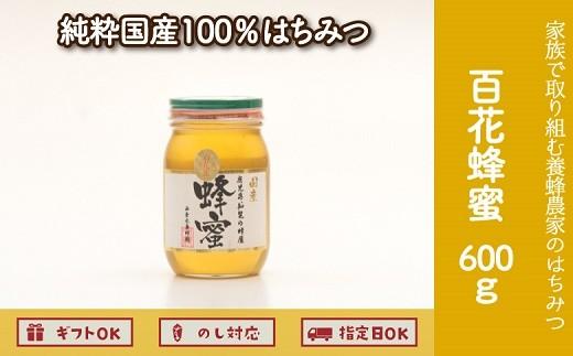 054-03 純粋国産100%はちみつ!百花蜂蜜600グラム