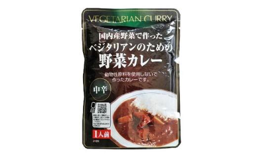 S16-01 ベジタリアンのための野菜カレー(レトルト)20食