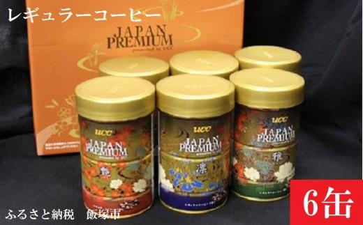 【A-225】UCC珈琲 ジャパンプレミアムレギュラーコーヒー(粉)