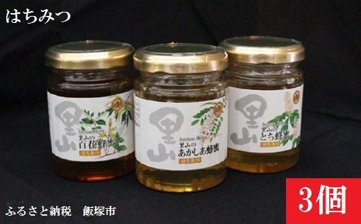 【B-028】山田養蜂場はちみつ 厳選 蜂蜜3本セット