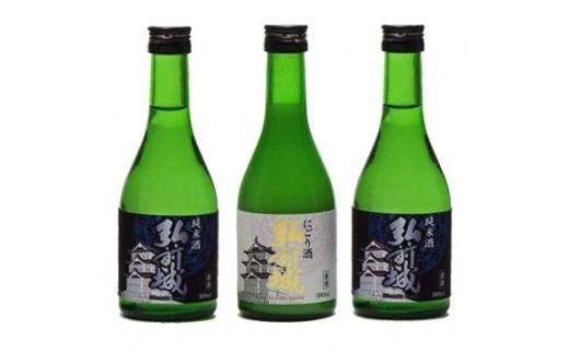 B687 弘前城純米酒・にごり酒・コースターセット
