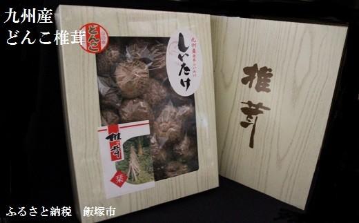 【A-168】九州産どんこ椎茸 化粧箱入り (GKG-50)